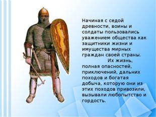 Начиная с седой древности, воины и солдаты пользовались уважением общества