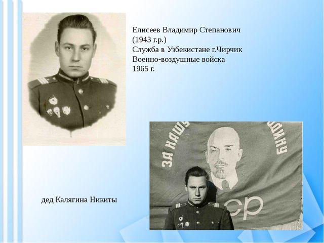 Елисеев Владимир Степанович (1943 г.р.) Служба в Узбекистане г.Чирчик Военно-...