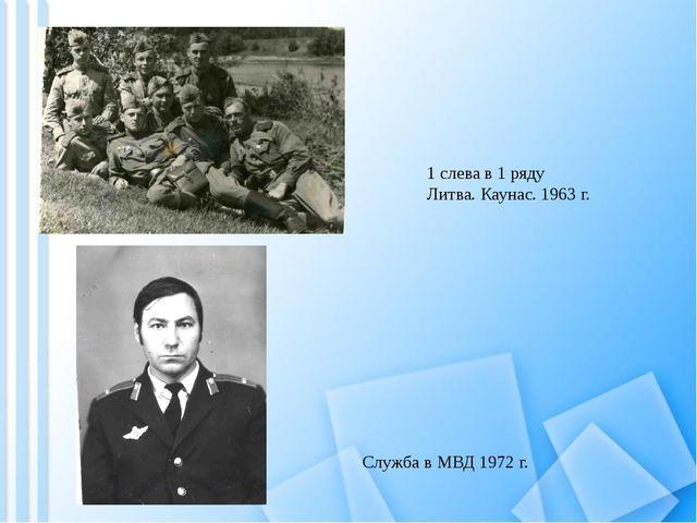 1 слева в 1 ряду Литва. Каунас. 1963 г. Служба в МВД 1972 г.