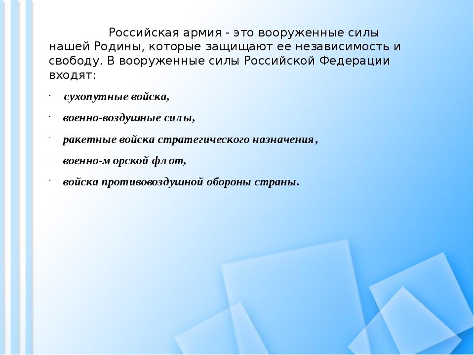 Российская армия - это вооруженные силы нашей Родины, которые защищают ее не...
