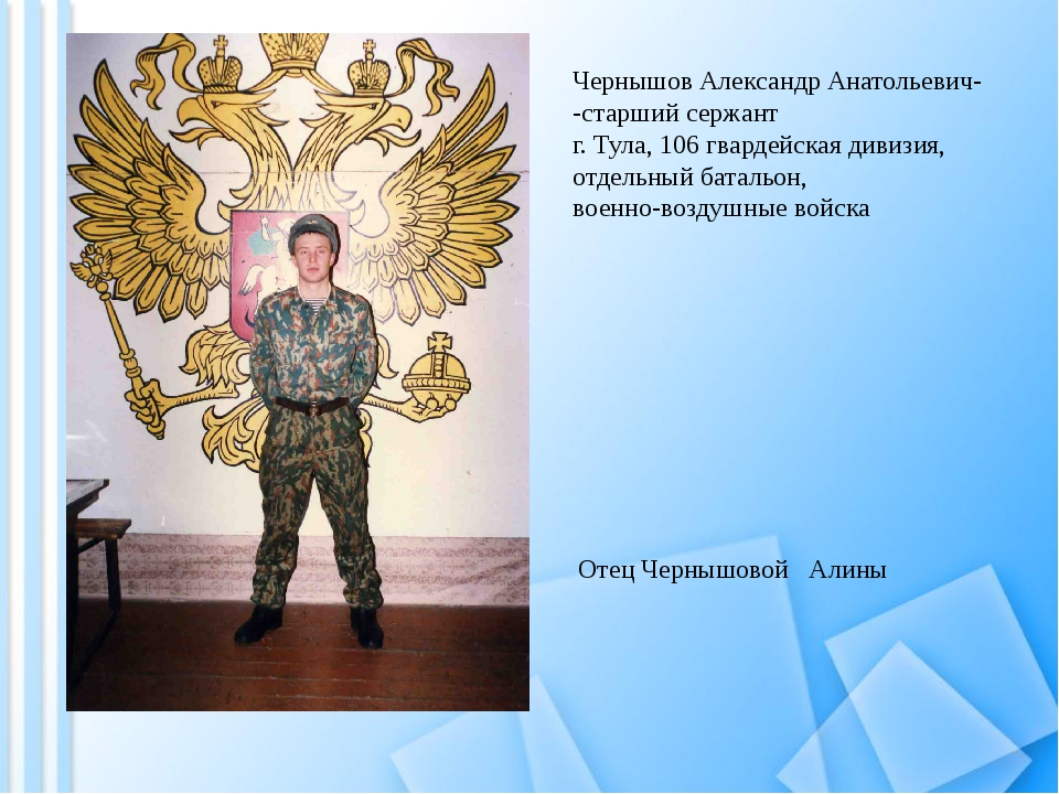 Чернышов Александр Анатольевич- -старший сержант г. Тула, 106 гвардейская див...