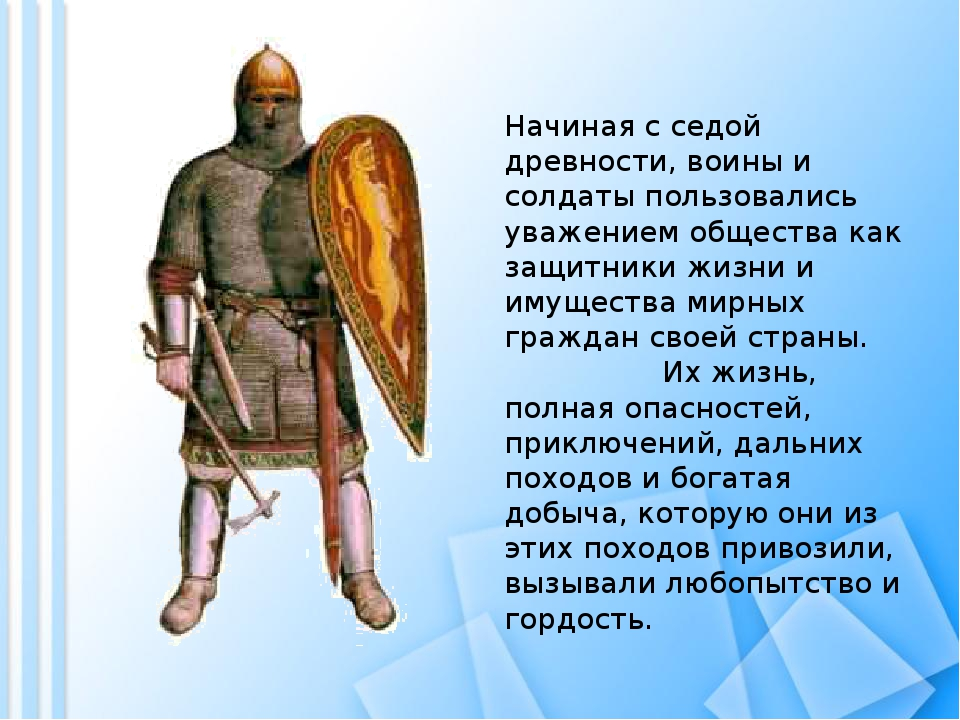 Начиная с седой древности, воины и солдаты пользовались уважением общества...