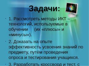 Задачи: 1. Рассмотреть методы ИКТ – технологий, используемые в обучении (их «