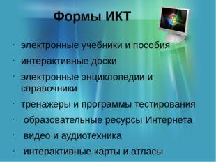 Формы ИКТ электронные учебники и пособия интерактивные доски электронные энци
