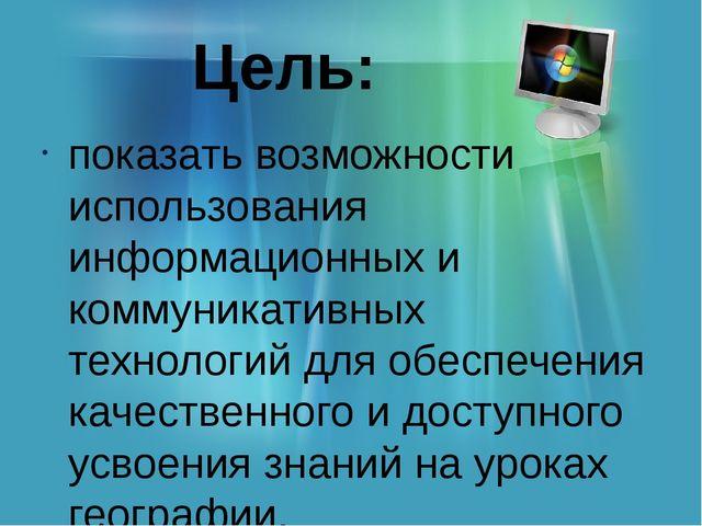 Цель: показать возможности использования информационных и коммуникативных тех...