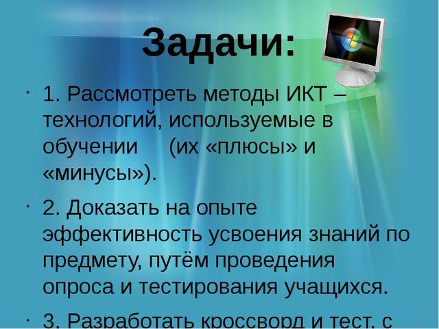 Задачи: 1. Рассмотреть методы ИКТ – технологий, используемые в обучении (их «...