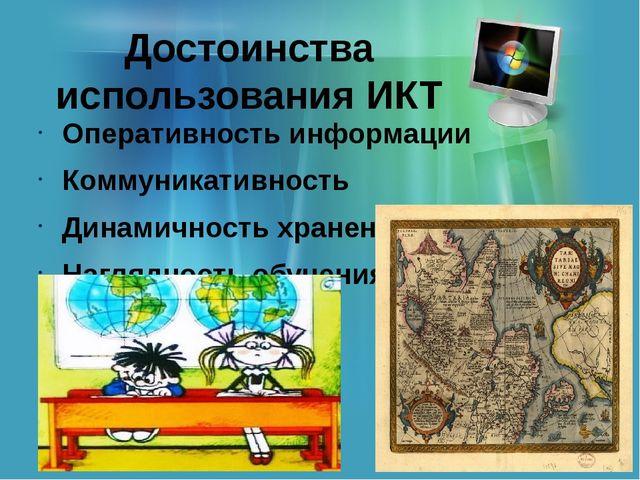 Оперативность информации Коммуникативность Динамичность хранения Наглядность...