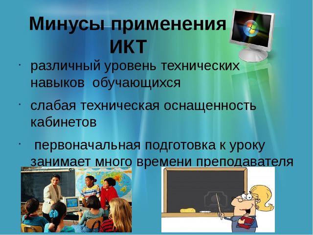 Минусы применения ИКТ различный уровень технических навыков обучающихся слаба...