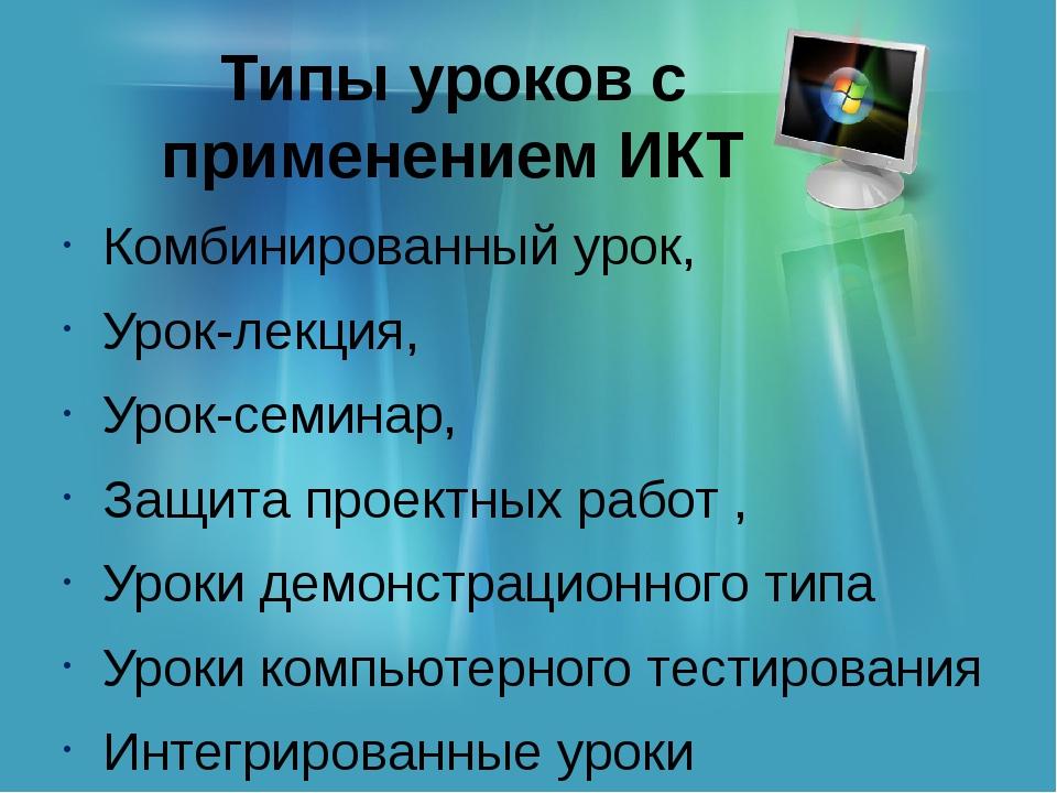 Типы уроков с применением ИКТ Комбинированный урок, Урок-лекция, Урок-семинар...