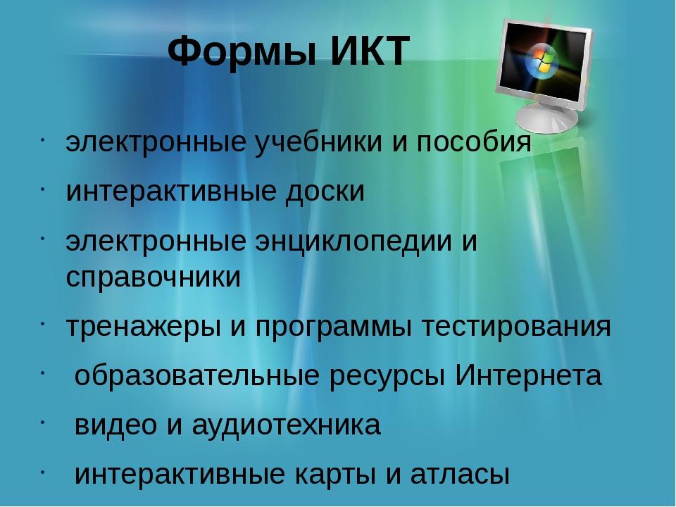 Формы ИКТ электронные учебники и пособия интерактивные доски электронные энци...