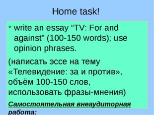 "Home task! write an essay ""TV: For and against"" (100-150 words); use opinion"