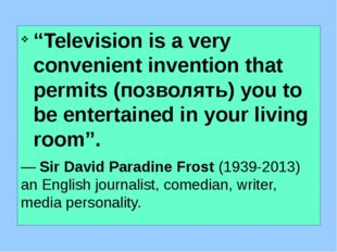 """Television is a very convenient invention that permits (позволять) you to be"