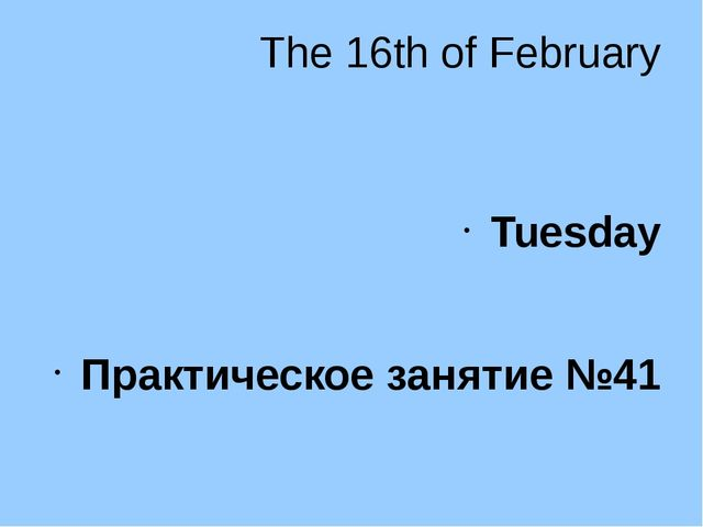 The 16th of February Tuesday Практическое занятие №41