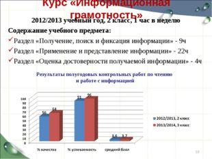 Курс «Информационная грамотность» 2012/2013 учебный год, 2 класс, 1 час в нед