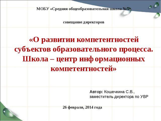 МОБУ «Средняя общеобразовательная школа №5» совещание директоров «О развитии...