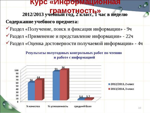 Курс «Информационная грамотность» 2012/2013 учебный год, 2 класс, 1 час в нед...