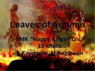 "Leaves of Autumn УМК ""Happy English.ru"" 11 класс К.Кауфман, М.Кауфман «Титул»"
