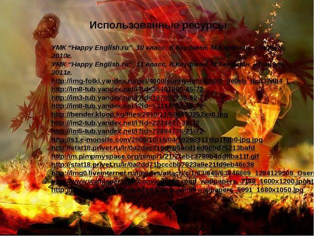 "Использованные ресурсы УМК ""Happy English.ru"" 10 класс, К.Кауфман, М.Кауфман,..."