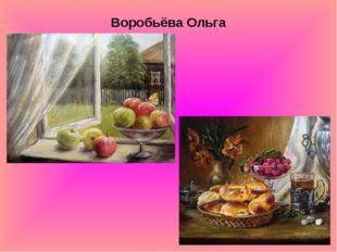 Воробьёва Ольга
