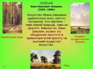 ПЕЙЗАЖ Иван Иванович Шишкин. (1832г -1898г) Искусство Ивана Шишкина удивител