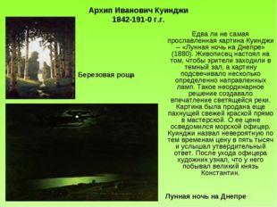 Архип Иванович Куинджи 1842-191-0 г.г. Едва ли не самая прославленная картин