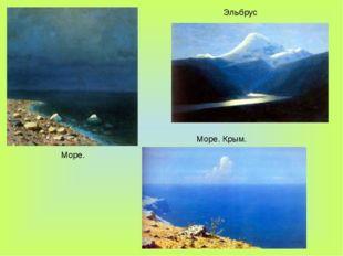 Море. Эльбрус Море. Крым.