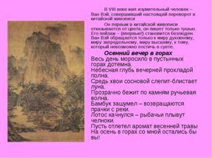 В VIII веке жил изумительный человек – Ван Вэй, совершивший настоящий перев