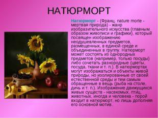 НАТЮРМОРТ Натюрморт - (Франц. nature morte - мертвая природа) - жанр изобраз