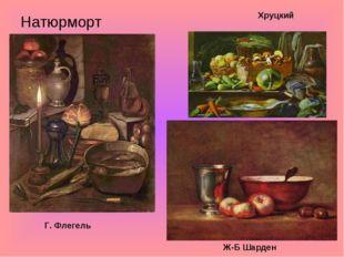 Натюрморт Г. Флегель Хруцкий Ж-Б Шарден