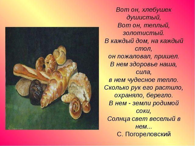 Вот он, хлебушек душистый, Вот он, теплый, золотистый. В каждый дом, на кажды...