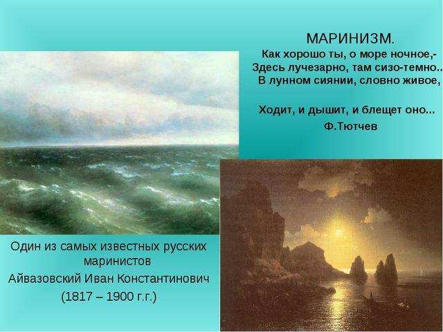 МАРИНИЗМ. Как хорошо ты, о море ночное,- Здесь лучезарно, там сизо-темно......
