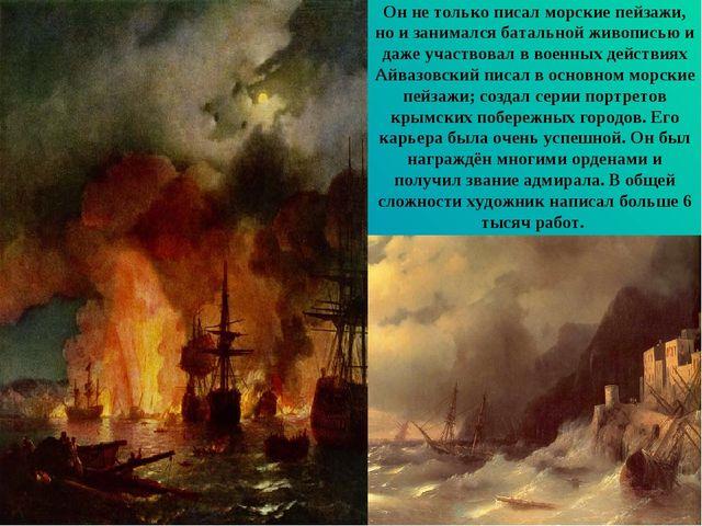 Он не только писал морские пейзажи, но и занимался батальной живописью и даже...