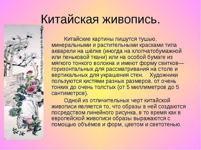 Китайская живопись. Китайские картины пишутся тушью, минеральными и растите...