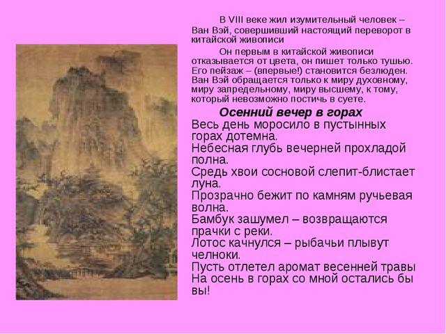 В VIII веке жил изумительный человек – Ван Вэй, совершивший настоящий перев...