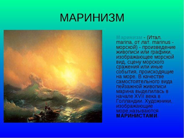 МАРИНИЗМ Маринизм - (Итал. marina, от лат. marinus - морской) - произведение...