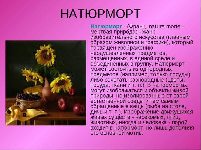 НАТЮРМОРТ Натюрморт - (Франц. nature morte - мертвая природа) - жанр изобраз...
