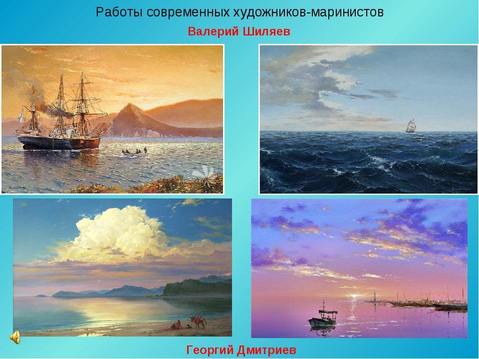 Работы современных художников-маринистов Валерий Шиляев Георгий Дмитриев