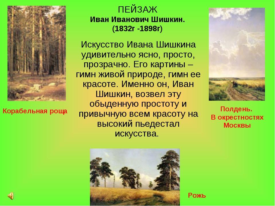 ПЕЙЗАЖ Иван Иванович Шишкин. (1832г -1898г) Искусство Ивана Шишкина удивител...