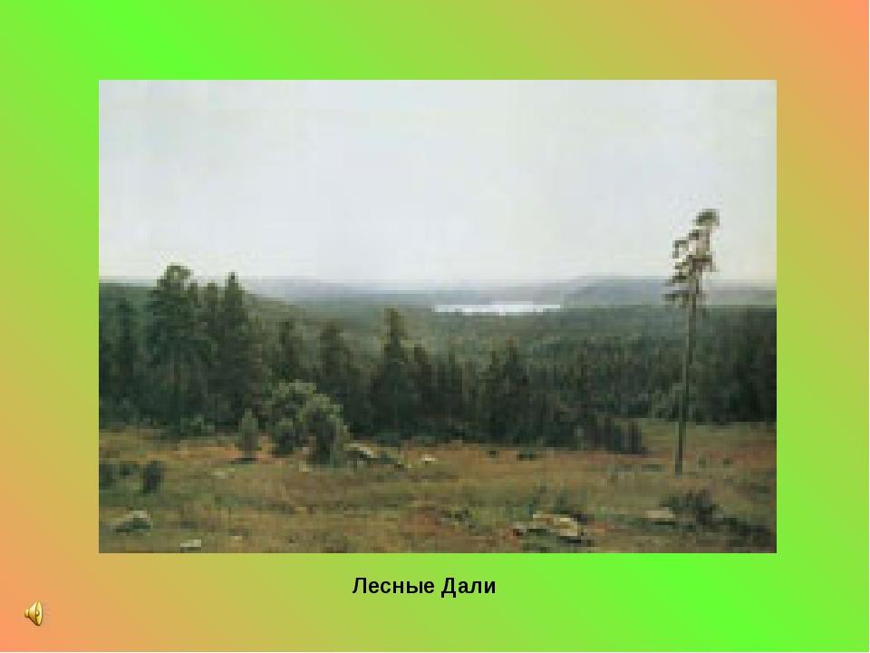 Лесные Дали