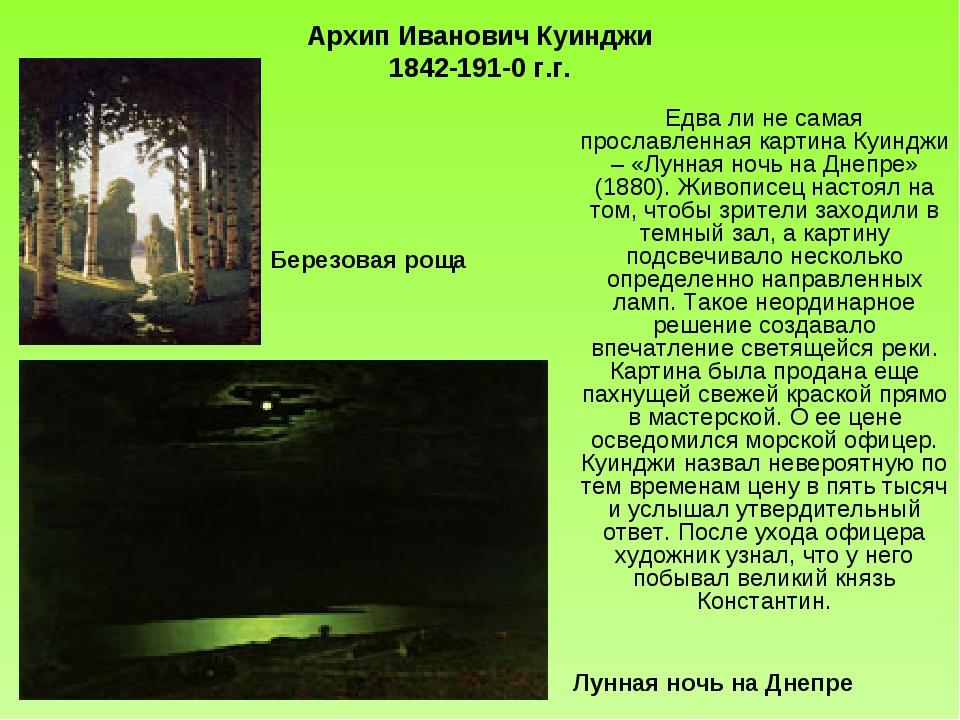 Архип Иванович Куинджи 1842-191-0 г.г. Едва ли не самая прославленная картин...