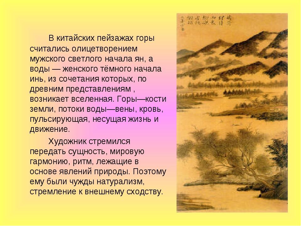 В китайских пейзажах горы считались олицетворением мужского светлого начал...