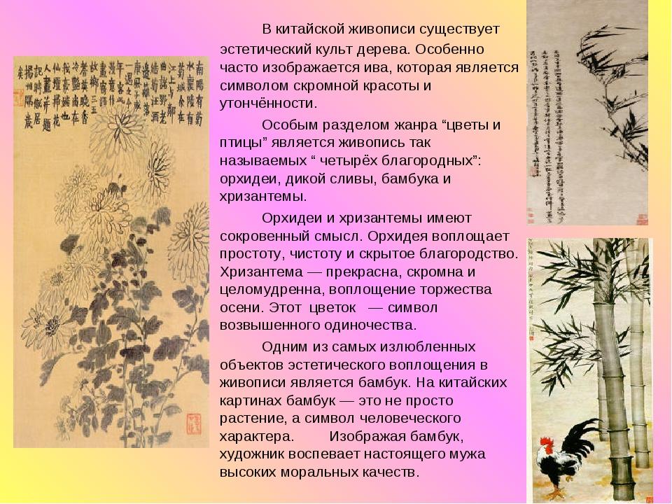 В китайской живописи существует эстетический культ дерева. Особенно часто и...