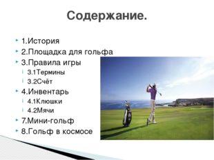 1.История 2.Площадка для гольфа 3.Правила игры 3.1Термины 3.2Счёт 4.Инвентарь