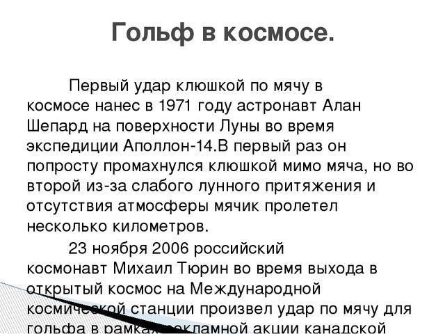 Первый удар клюшкой по мячув космосенанес в1971 годуастронавтАлан Шепар...