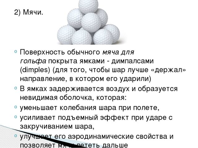 2) Мячи. Поверхность обычногомяча для гольфапокрыта ямками - димпалсами (di...
