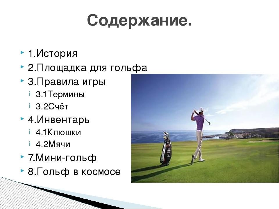 1.История 2.Площадка для гольфа 3.Правила игры 3.1Термины 3.2Счёт 4.Инвентарь...