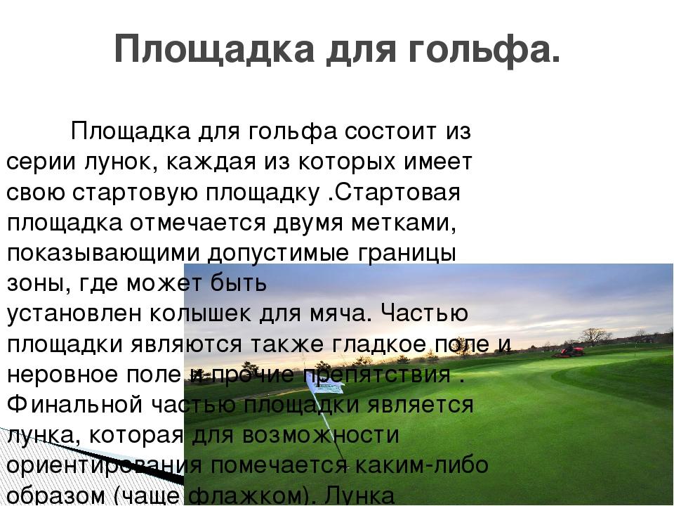 Площадка для гольфа. Площадка для гольфа состоит из серии лунок, каждая из ко...