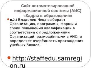 Сайт автоматизированной информационной системы (АИС) «Кадры в образовании» п.
