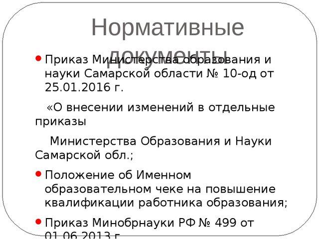 Нормативные документы Приказ Министерства образования и науки Самарской облас...