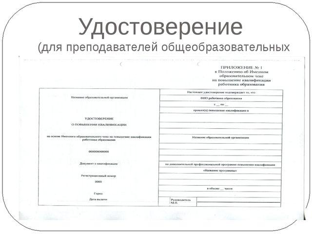 Удостоверение (для преподавателей общеобразовательных дисциплин)